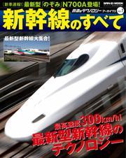 鉄道のテクノロジー  (アーカイブズ Vol.1 新幹線のすべて)