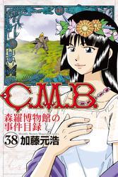 C.M.B.森羅博物館の事件目録