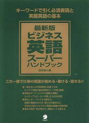 最新版ビジネス英語スーパーハンドブック