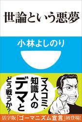 世論という悪夢(小学館101新書)