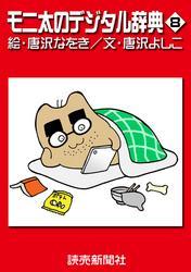 モニ太のデジタル辞典8