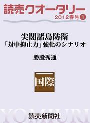 読売クオータリー・尖閣諸島防衛 「対中抑止力」強化のシナリオ