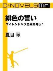 C★NOVELS Mini 緋色の誓い ヴィレンドルフ恋異聞外伝1