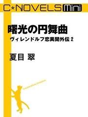 C★NOVELS Mini 曙光の円舞曲 ヴィレンドルフ恋異聞外伝2