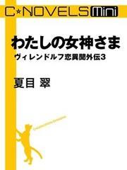 C★NOVELS Mini わたしの女神さま ヴィレンドルフ恋異聞外伝3