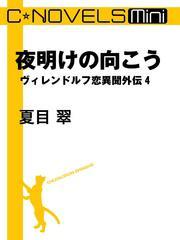 C★NOVELS Mini 夜明けの向こう ヴィレンドルフ恋異聞外伝4