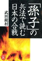 「孫子」の兵法で読む日本の合戦