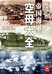 帝国海軍空母大全