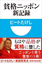貧格ニッポン新記録(小学館101新書)