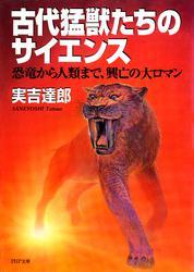 古代猛獣たちのサイエンス 恐竜から人類まで、興亡の大ロマン