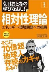 物理学 相対性理論 エネルギー・環境問題への挑戦
