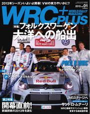 WRC PLUS (プラス) (2013.Vol.01)