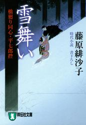 雪舞い―橋廻り同心・平七郎控