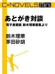 C★NOVELS Mini あとがき対談 電子書籍版 鈴木理華画集より