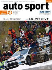 AUTO SPORT(オートスポーツ) (No.1349)