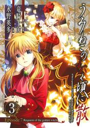 うみねこのなく頃に散 Episode7:Requiem of the golden witch3巻