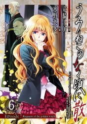 うみねこのなく頃に散 Episode7:Requiem of the golden witch 6巻