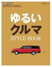 GO OUT特別編集 (ゆるいクルマSTYLE BOOK)