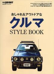 GO OUT特別編集 (おしゃれ&アウトドアな クルマ STYLE BOOK)