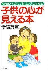 子供の心が見える本 「お母さんカウンセリング」のすすめ
