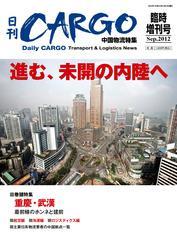日刊CARGO臨時増刊号「中国物流特集」 進む、未開の内陸へ