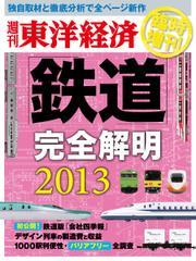 週刊東洋経済 臨時増刊 鉄道完全解明 (2013)