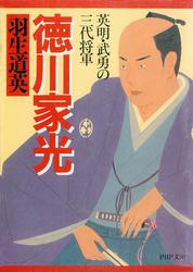 徳川家光 英明・武勇の三代将軍