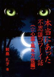 本当にあった不思議コワーイ話(3)(☆心霊・風水方位編)