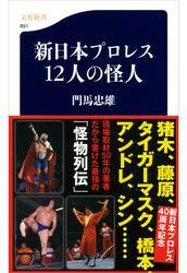 新日本プロレス12人の怪人