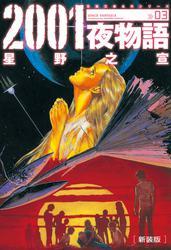 2001夜物語[新装版]