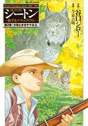 シートン・・・旅するナチュラリスト・・・ 第2章「少年とオオヤマネコ」