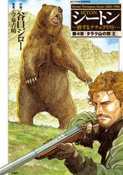 シートン・・・旅するナチュラリスト・・・ 第4章「タラク山の熊王」