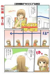 サーバント×サービス(特別編)