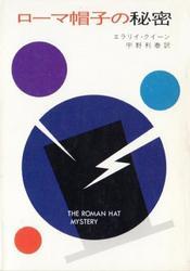 ローマ帽子の秘密