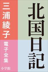 三浦綾子 電子全集 北国日記