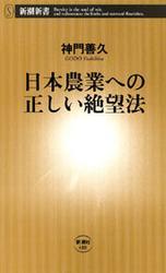 日本農業への正しい絶望法