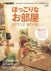 GO OUT特別編集 (ほっこりなお部屋STYLE BOOK)