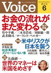 Voice 平成25年6月号
