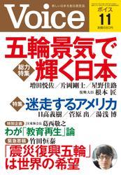 Voice 平成25年11月号