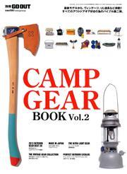 GO OUT特別編集 (CAMP GEAR BOOK Vol.2)
