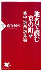 地名で読む京の町(上) 洛中・洛西・洛外編