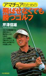 アマチュアのための 飛ばせなくても勝つゴルフ