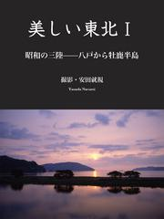 美しい東北I 昭和の三陸――八戸から牡鹿半島