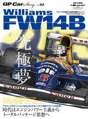 GP Car Story (vol.3)