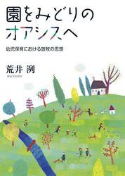園をみどりのオアシスへ 幼児保育における放牧の思想