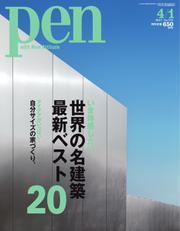 Pen(ペン) (2013年4/1号)