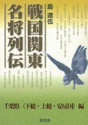 戦国関東名将列伝―千葉県(下総・上総・安房国)編