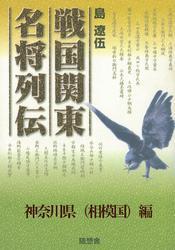 戦国関東名将列伝―神奈川県(相模国)編