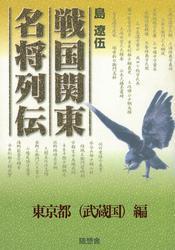 戦国関東名将列伝―東京都(武蔵国)編