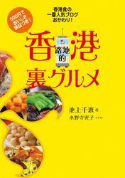 香港食の一番人気ブログ、おかわり! 香港路地的裏グルメ